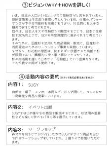 WEBサイト企画シート_活動紹介2