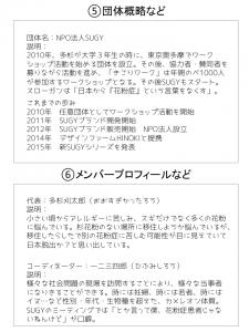 WEBサイト企画シート_活動紹介3