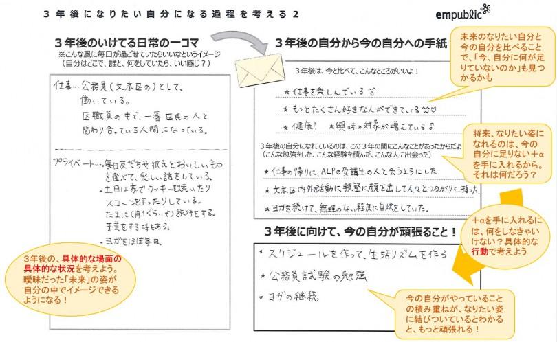 3years_rei_kaisetu