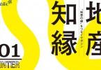 chisan_1_mini