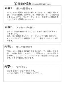 WEBサイト企画シート_イベント告知3