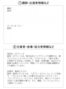 WEBサイト企画シート_イベント告知4