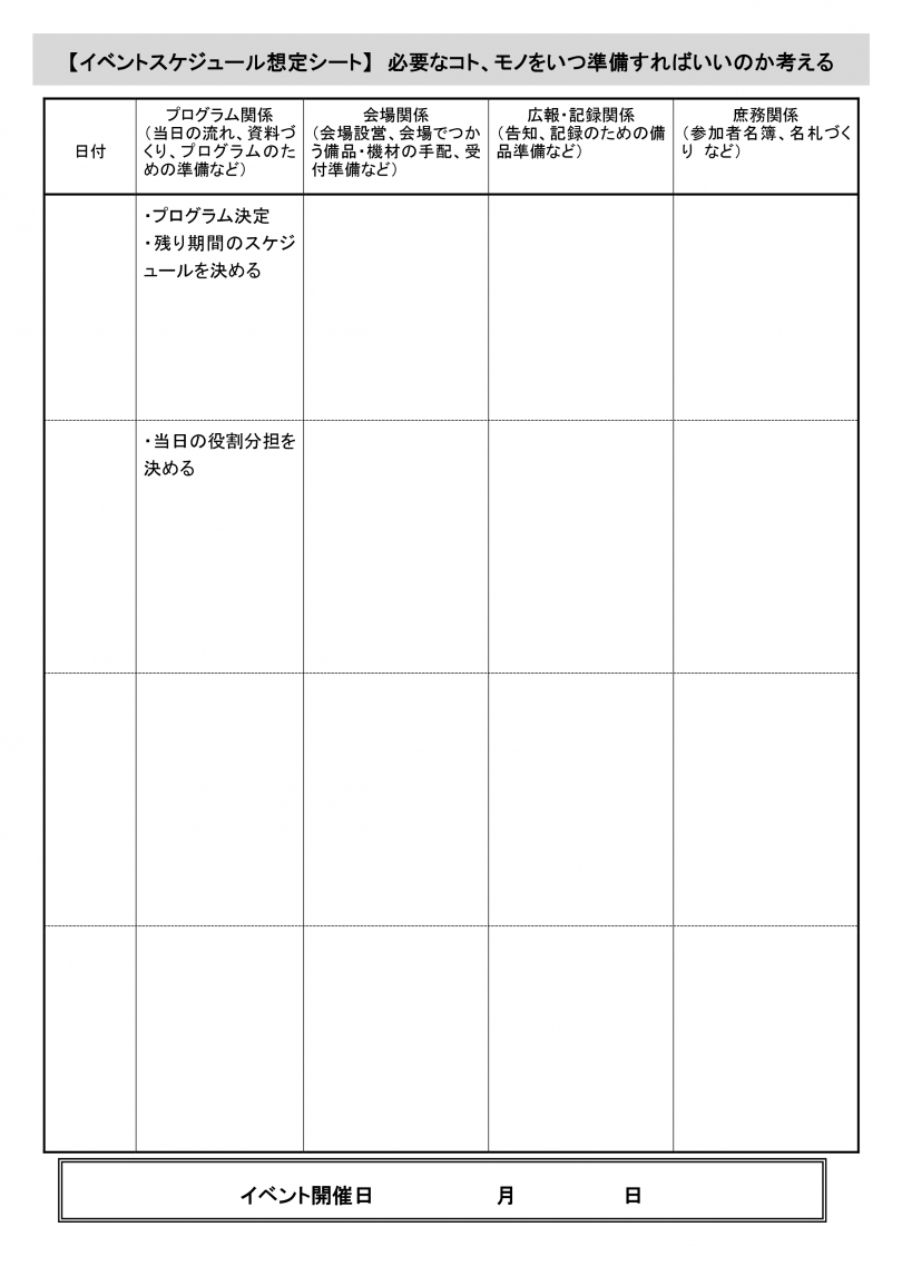event_schedule