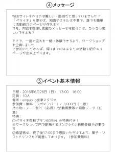WEBサイト企画シート_イベント告知2