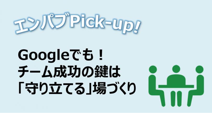 pickup_google
