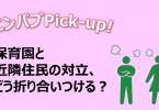 pickup_hoikuen