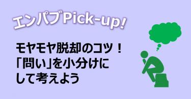 pickup_moyamoya