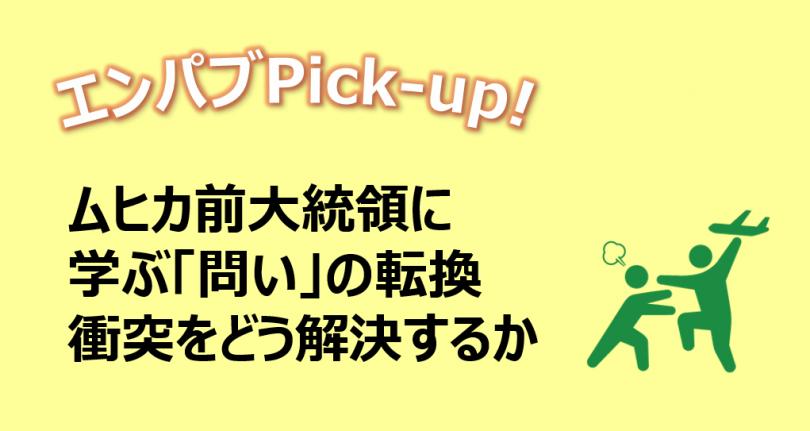 pickup_mujica