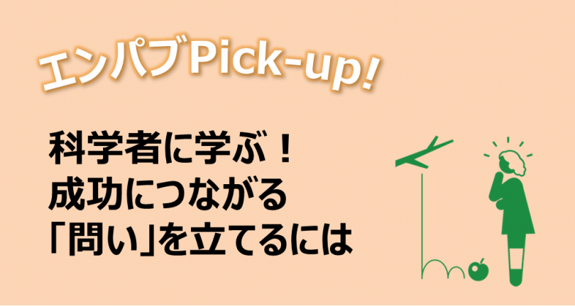 pickup_scientist