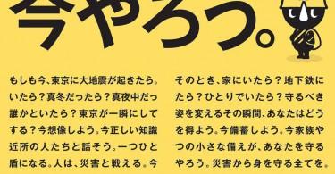 tokyobosai2