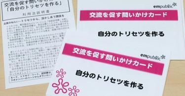 torisetsu_set